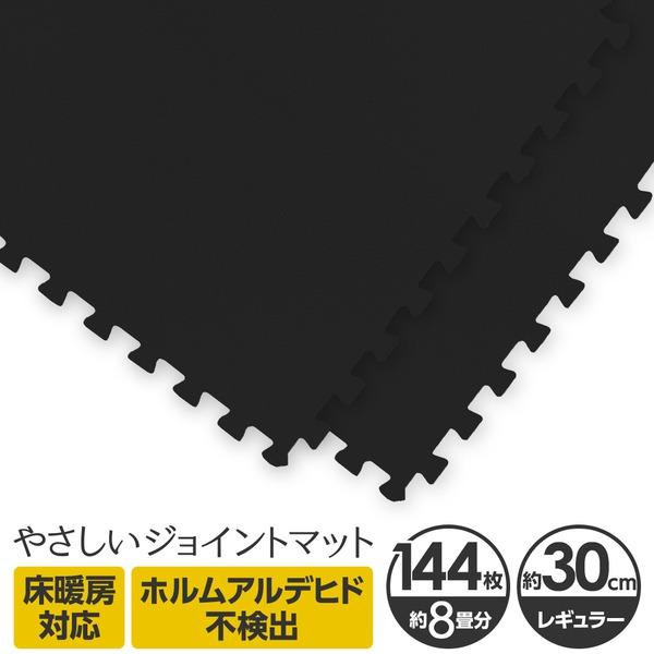 直送・代引不可やさしいジョイントマット 約8畳(144枚入)本体 レギュラーサイズ(30cm×30cm) ブラック(黒)単色 〔クッションマット 床暖房対応 赤ちゃんマット〕別商品の同時注文不可