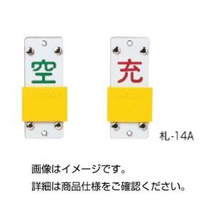 直送・代引不可(まとめ)スライド式ボンベ札 札ー14A【×10セット】別商品の同時注文不可