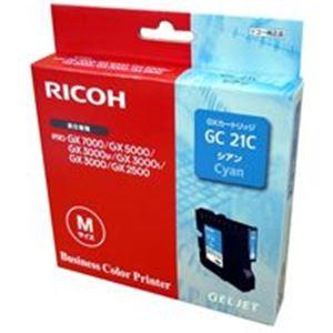 直送・代引不可(業務用10セット) RICOH(リコー) ジェルジェットインクM GC21C別商品の同時注文不可