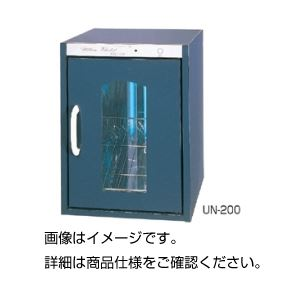 直送・代引不可紫外線殺菌消毒保管庫UN-200別商品の同時注文不可