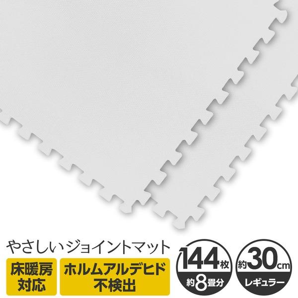 直送・代引不可やさしいジョイントマット 約8畳(144枚入)本体 レギュラーサイズ(30cm×30cm) ホワイト(白)単色 〔クッションマット 床暖房対応 赤ちゃんマット〕別商品の同時注文不可