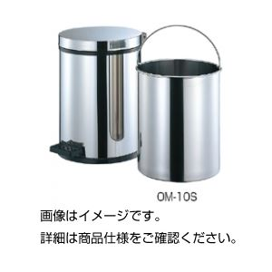 直送・代引不可ダストポット OM-10S別商品の同時注文不可