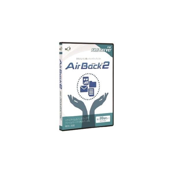 直送・代引不可アール・アイ Air Back 2 for File Server AB2FSP別商品の同時注文不可