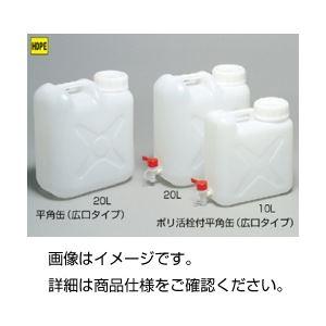 直送・代引不可(まとめ)ポリ活栓付平角缶(広口タイプ) PH-10K【×3セット】別商品の同時注文不可