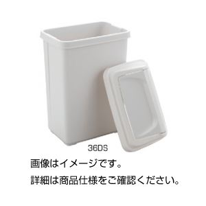 直送・代引不可(まとめ)ダストカン 36DS【×3セット】別商品の同時注文不可