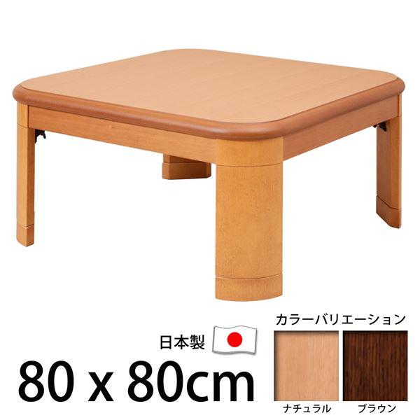 直送・代引不可楢ラウンド折れ脚こたつ 【リラ】 80×80cm こたつ テーブル 正方形 日本製 国産 ブラウン 【代引不可】別商品の同時注文不可