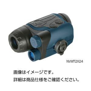 直送・代引不可暗視スコープ NVMT2X24別商品の同時注文不可