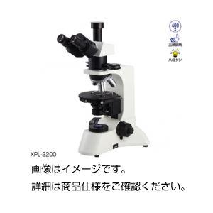 直送・代引不可偏光顕微鏡 XPL-3200別商品の同時注文不可