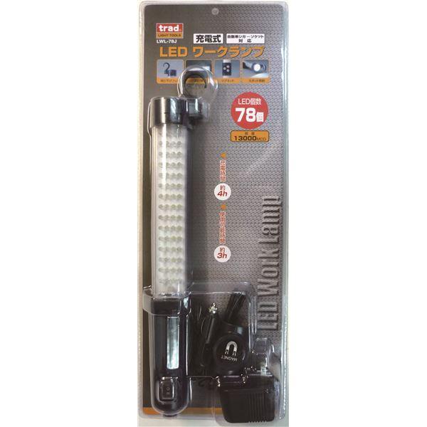 直送・代引不可(業務用5個セット) TRAD 充電式LEDワークランプ(LEDライト/LED照明) 78灯 スリム LWL-78J 〔作業用/アウトドア用品〕別商品の同時注文不可