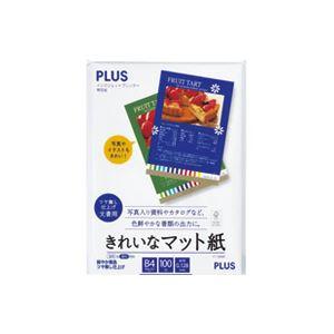 直送・代引不可(業務用50セット) プラス きれいなマット紙 IT-130MP B4 100枚別商品の同時注文不可