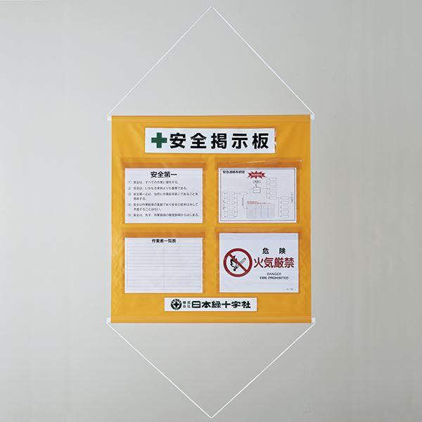 直送・代引不可 工事管理懸垂幕 安全掲示板 KKM-1YR【代引不可】 別商品の同時注文不可