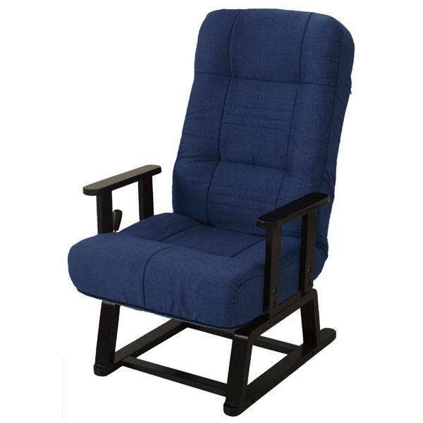 直送・代引不可回転式高座椅子/リクライニングチェア 晶 肘付き コイルバネ BL ブルー(青)別商品の同時注文不可