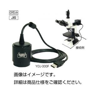 直送・代引不可USBカメラ YCU-300F別商品の同時注文不可