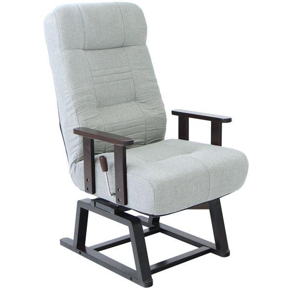直送・代引不可回転式高座椅子/リクライニングチェア 晶 肘付き コイルバネ GY グレー(灰)別商品の同時注文不可