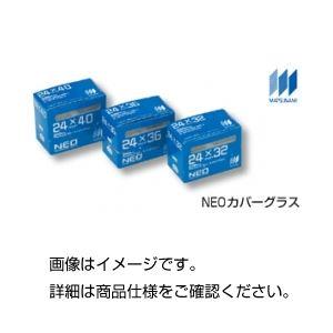 直送・代引不可 NEOカバーグラス 24×45(1000枚) 別商品の同時注文不可