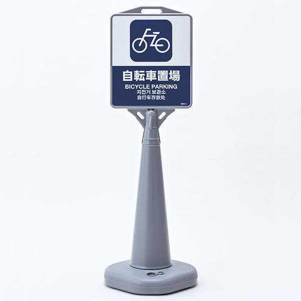 直送・代引不可ガイドボードサイン 自転車置場 GBS-4GLS ■カラー:グレー【代引不可】別商品の同時注文不可
