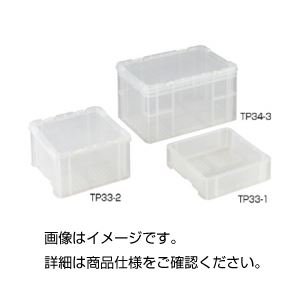 直送・代引不可(まとめ)クリアコンテナー TP33-2【×3セット】別商品の同時注文不可