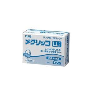直送・代引不可 (業務用100セット) プラス メクリッコ KM-404 LL ブルー 箱入 20個 ×100セット 別商品の同時注文不可