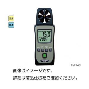 【エントリーでポイント最大14倍:10/10限定】直送・代引不可ポケット風速計 TM-740別商品の同時注文不可