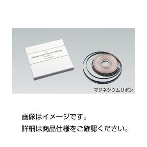 直送・代引不可(まとめ)マグネシウム(リボン状)【×3セット】別商品の同時注文不可