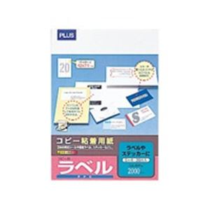 直送・代引不可(業務用10セット) プラス コピーラベル CK-120 A4/20面 100枚別商品の同時注文不可