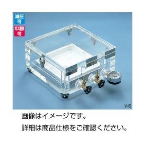 直送・代引不可真空デシケーター V-6(透明アクリル製)別商品の同時注文不可
