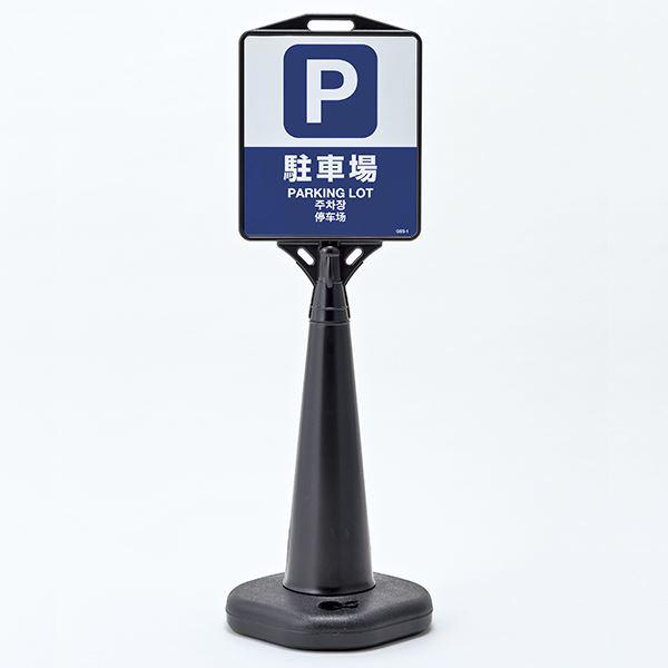直送・代引不可ガイドボードサイン 駐車場 GBS-1BKS ■カラー:ブラック【代引不可】別商品の同時注文不可