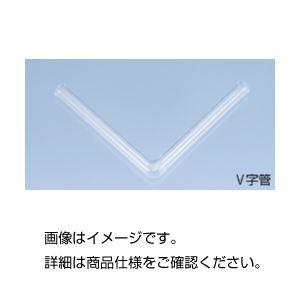 直送・代引不可(まとめ)V字管(石英ガラス)16Ф【×3セット】別商品の同時注文不可