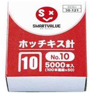 直送・代引不可(業務用200セット) ジョインテックス ホッチキス針10号100本連結5000本 B238J ×200セット別商品の同時注文不可