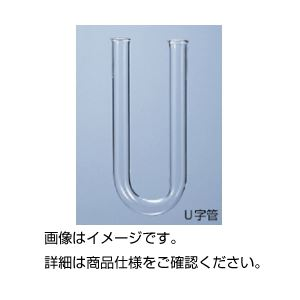 直送・代引不可 (まとめ)U字管 15φ×150mm(塩化カルシウム管)【×10セット】 別商品の同時注文不可