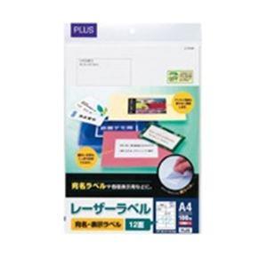 直送・代引不可(業務用10セット) プラス レーザーラベル LT-513T A4/12面 100枚別商品の同時注文不可