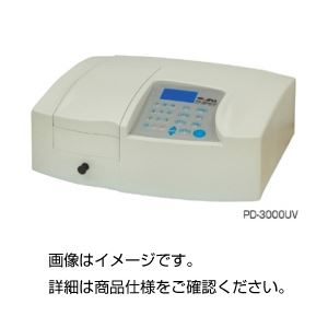 直送・代引不可可視・紫外分光光度計 PD-3000UV別商品の同時注文不可