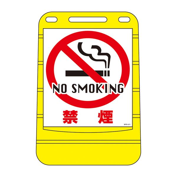 直送・代引不可 バリアポップサイン 禁煙 BPS-21 【単品】【代引不可】 別商品の同時注文不可