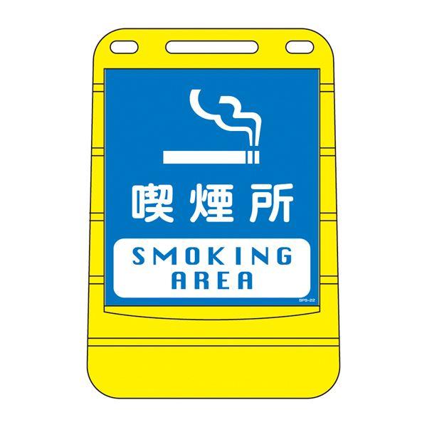 直送・代引不可 バリアポップサイン 喫煙所 BPS-22 【単品】【代引不可】 別商品の同時注文不可