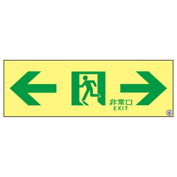 直送・代引不可 高輝度蓄光通路誘導標識 ←非常口→ ASN903【代引不可】 別商品の同時注文不可