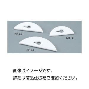 直送・代引不可(まとめ)テフロン撹拌羽根 NR-63【×30セット】別商品の同時注文不可
