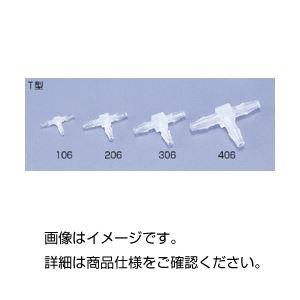 直送・代引不可(まとめ)ミニフィッティング T型VFT206(10個)【×10セット】別商品の同時注文不可