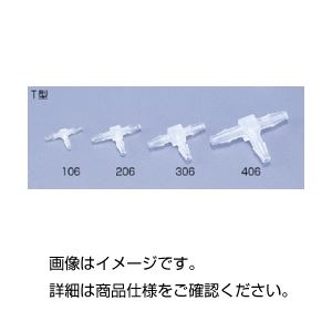 直送・代引不可(まとめ)ミニフィッティング T型VFT406(10個)【×10セット】別商品の同時注文不可