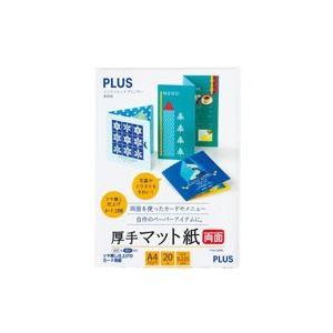 直送・代引不可 (業務用100セット) プラス 厚手マット紙 両面 IT-W122MC A4 20枚 別商品の同時注文不可