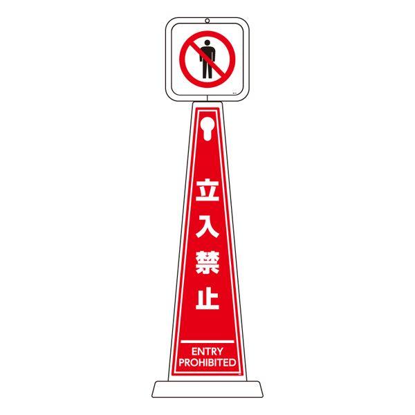 直送・代引不可メッセージポール 立入禁止 TMP-101【代引不可】別商品の同時注文不可