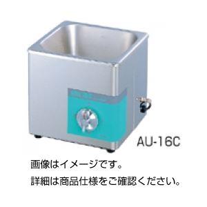 直送・代引不可超音波洗浄器 AU-16C別商品の同時注文不可