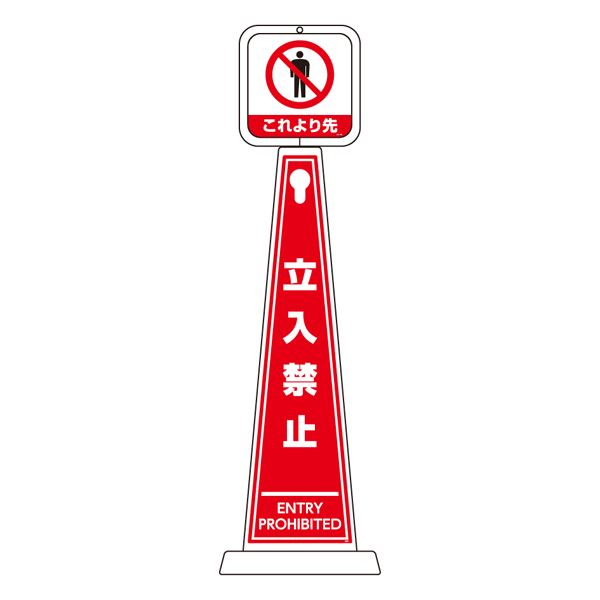 直送・代引不可メッセージポール これより先 立入禁止 TMP-103【代引不可】別商品の同時注文不可