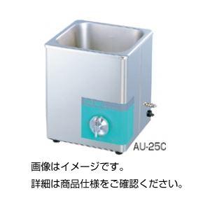 直送・代引不可超音波洗浄器 AU-25C別商品の同時注文不可