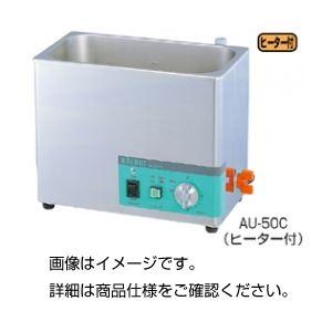 直送・代引不可超音波洗浄器 AU-50C別商品の同時注文不可