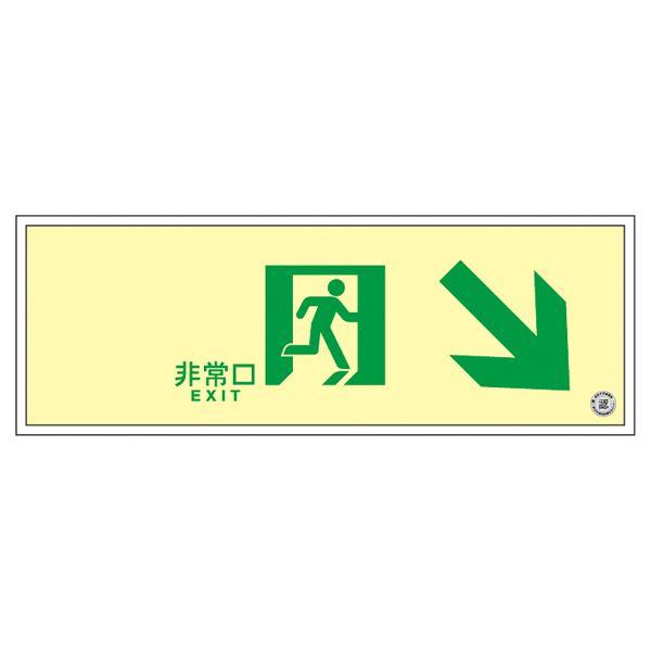 直送・代引不可 高輝度蓄光通路誘導標識 非常口 SUC-K020【代引不可】 別商品の同時注文不可