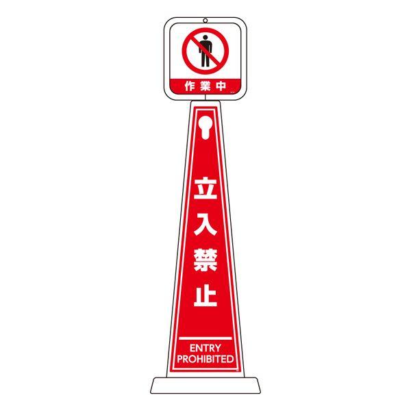直送・代引不可メッセージポール 作業中 立入禁止 TMP-106【代引不可】別商品の同時注文不可