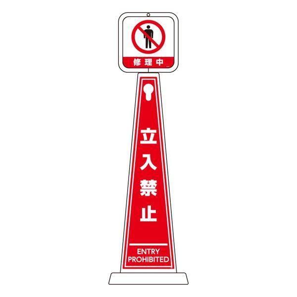 直送・代引不可メッセージポール 修理中 立入禁止 TMP-107【代引不可】別商品の同時注文不可
