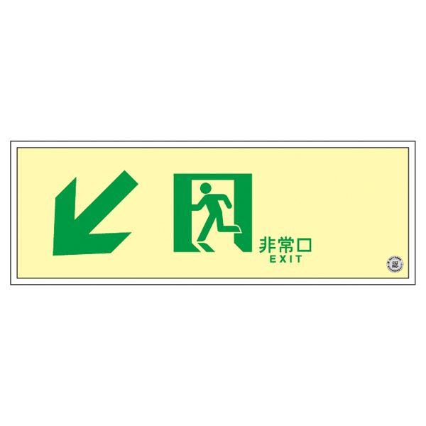 直送・代引不可 高輝度蓄光通路誘導標識 非常口 SUC-K040【代引不可】 別商品の同時注文不可