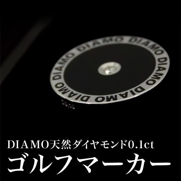 直送・代引不可DIAMO(ディアモ) 天然ダイヤモンド0.1ct入り ゴルフマーカー別商品の同時注文不可