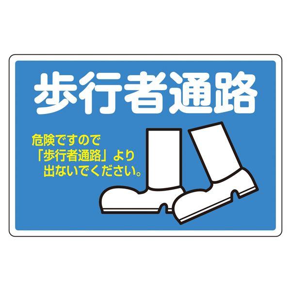 直送・代引不可路面標識(アルミタイプ) 歩行者通路 路面-504【代引不可】別商品の同時注文不可